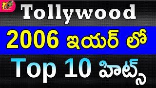 Tollywood 2006 Year Top 10 Hits |Telugu Top Hits in 2006| 2006 Telugu Top 10 Hits| Top 10 Hits 2006