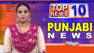 Punjabi Top 10 news - latest | 14 Sep 2020 | Chardikla Time TV
