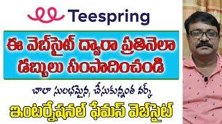 Good Part Time Job | Online Store with Teespring | Work from Home | Earn Money Online | Anil Aluri