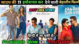 Top 11 Best South Love Story Movie In Hindi Dubbed | _All Time | Top South Update
