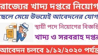 West Bengal job news today,WB jobs 2020 Bengali,west Bengal latest jobs vacancy,hs pass job, wbpsc