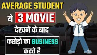3 Movies student की Life बदल देती है क्या आपने देखा || How to Start business as a Student