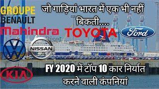 Top 10 car exporting companies in fiscal year 2020 || टाटा और महिंद्रा आस-पास भी नहीं ||