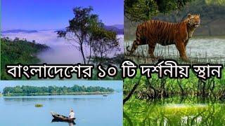বাংলাদেশের ১০ টি দর্শনীয় স্থান | Top 10 Beautiful Place In Bangladesh