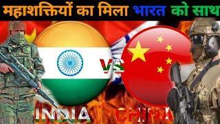 वो 10 देश से भारत के लिए युद्ध में लड़ेंगे | Top 10 Countries  Supports India  against China War |