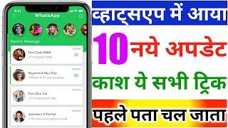 WHATSAPP TOP 10 NEW TIPS TRICKS AND UPDATE | WhatsApp New Hidden Feature For All Mobile Users