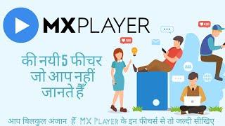 Mx Player की मैजिक सेटिंग्स   MX Player Most Important features, MX PLAYER TRICKS    Full Review