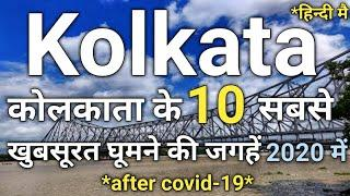 Top 10 Place to Visit In Kolkata | Kolkata Tourism | Kolkata Tour 2020 | Traveller Karan