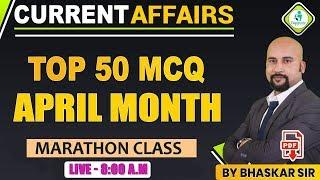 May 2020 Current Affairs | Monthly Current Affairs Marathon Class | TOP 50 MCQ Quiz | By Bhaskar Sir