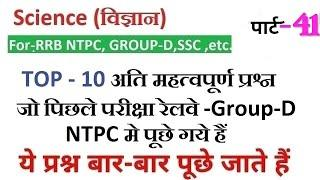 RRC Group D ||RRB NTPC || TOP-10 Question Science | by Ravi Sir | Class -41 || 1000 Questions Series