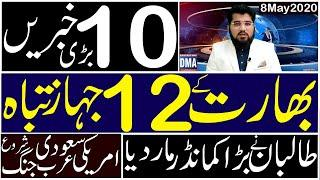 Top 10 with GNM | Upcoming New Matchs | Describes by Ghulam Nabi Madni |