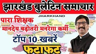 Jharkhand Breaking News Today daily news jharkhand Hemant Soren para teacher news top 10News Ranchi