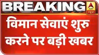 Flight Services To Resume In Phased Manner After April 14   ABP News