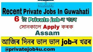 Recent Private job in  Assam 2020 | Top 6 Private job in North East Assam | Walk-in