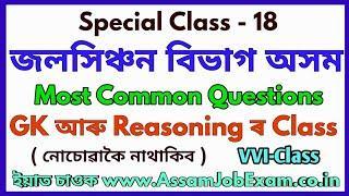 Assam Irrigation Department Imp GK & Reasoning Ability || Video-18 Assam Police, SSC, DC Office