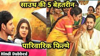 Top 5 South Family Drama Movies Hindi Dubbed | Family Movies | Top 5 List