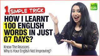 1 Simple Trick To Speak Fluent English Faster | Tips To Learn 100 New English Words in 1 Week Easily