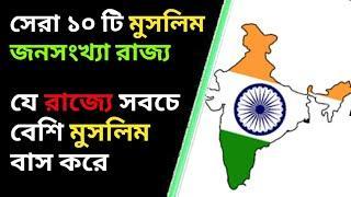 মুসলিম জনসংখ্যার সেরা দশটি রাজ্য।। Indian Top 10  Muslim populated state। ভারতে মুসলিম জনসংখ্যা