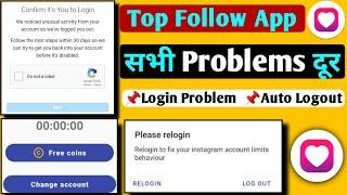 Top Follow App Relogin Problem Solve ❌| Top Follow App | Top Follow Code
