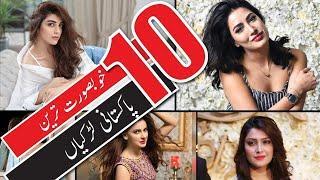 Top 10 Most Beautiful Girls in Pakistan 2020, Most Beautiful Pakistani Actress