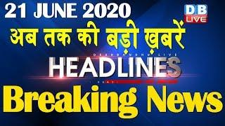 Top 10 News | Headlines, खबरें जो बनेंगी सुर्खियां, india news, .latest news, breaking news #DBLIVE