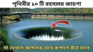 পৃথিবীর ১০ টি অমীমাংসিত রহস্য   Top 10 Mysterious Place In The World Bangla   অদ্ভুত ১০