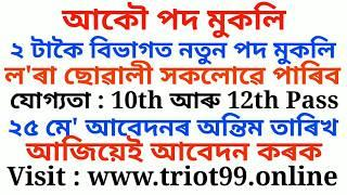 New Job In Assam! Latest 10th Pass Government Job in Assam! Job In Assam 2020!10th Pass Job in Assam