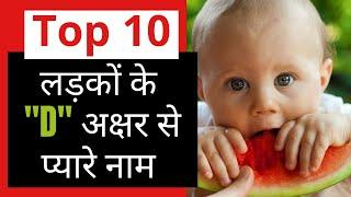"Top 10+ Latest Trendy Baby Boy Names With ""D"" 