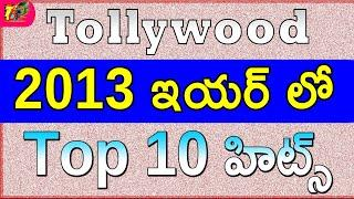 Tollywood 2013 Year Top 10 Hits  Telugu Top Hits in 2013  2013 Telugu Top 10 Hits  Top 10 Hits 2013