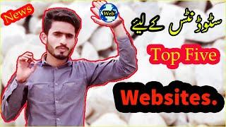 Top 5 useful websites  for student 2020 |  best websites | interesting websites | umaralyani