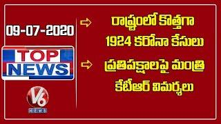 1924 Fresh Corona Cases In Telangana | KTR Slams Opposition Over Corona Tests And Cases |V6 Top News