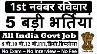 1st November 2020 Top 5 Govt Jobs | Top 5 Government Jobs Of 1st Nov 2020 - Today latest Govt Jobs.