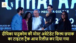 Deepika Padukone की मोस्ट अवेटेडेट फिल्म छपाक का टाइटल ट्रैक छपाक आज रिलीज़ कर दिया गया है