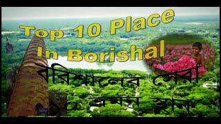 Top 10 Tourist Place In Borishal । বরিশালের সেরা ১০ ভ্রমন স্থান