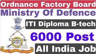 Ordnance Factory Recruitment 2020 | OFB Recruitment 2020 | ITI Diploma B-tech