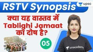 The Reality of Tablighi Jamaat   क्या यह वास्तव में Tablighi Jamaat का दोष है? by Rajni Ma'am