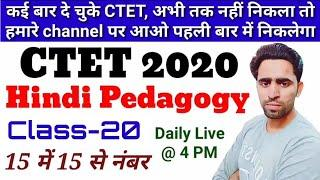 Hindi Pedagogy for CTET । CTET 2020। Class-20। how to crack CTET in first attempt। CTET Preparation