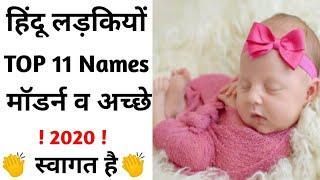 Baby Girl New Names 2020, Modern Hindu Names, बेबी गर्ल्स के क्यूट नाम, Baby Girl names
