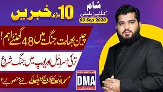 Top 10 With GNM | Today's Top Latest Updates by Ghulam Nabi Madni | Evening | 3 September 2020 |