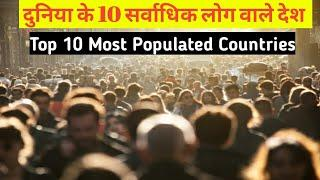Top 10 largest poplution country | world largest most populated countries in Hindi | Facts
