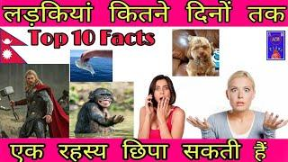 Top 10 facts of the world|| ACM Films|| Allrounder Aadarsh|| Interesting Facts in Hindi||