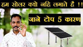 Why People are not Installing Solar Panels in India ?? Top 5 Reasons || Tech Mewadi
