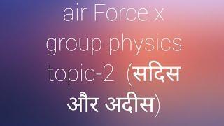 air force X group physics ka top 10 question vvi topic-2 (सदीस और अदीस)