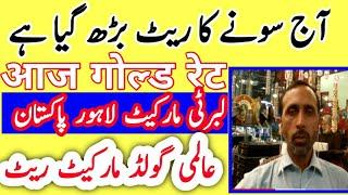 gold price today | 01 Jun 2020 | gold rate today | today New gold price in Pakistan | aj Sony ki qee