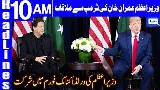 PM Imran to meet US President Donald Trump in Davos | Headlines 10 AM | 21 January 2020 | Dunya News