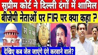 Supreme Court | Delhi High Court | Modi | Amit Shah| Rahul Gandhi | Ravish Kumar | Hindi News Live |