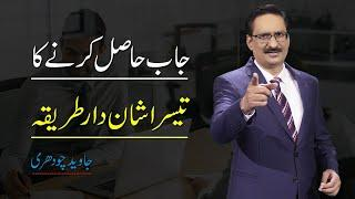 A Problem You Shouldn't Waste Your Time On | Javed Chaudhry | SX1G
