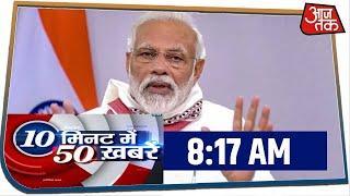 देश-दुनिया की इस वक्त की 50 बड़ी खबरें I 10 Minute 50 Khabaren I May 7, 2020
