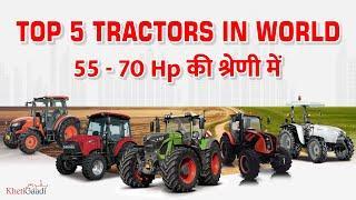 Top 5 Tractors in World - 55 - 70 Hp की श्रेणी में