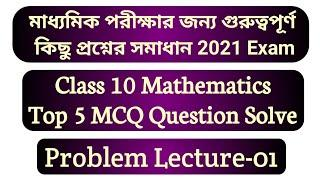 Top 5 MCQ Problem Solve for Class 10  Math // All Mcq Problem Solve for Madhyamic 2021 Final Exam.